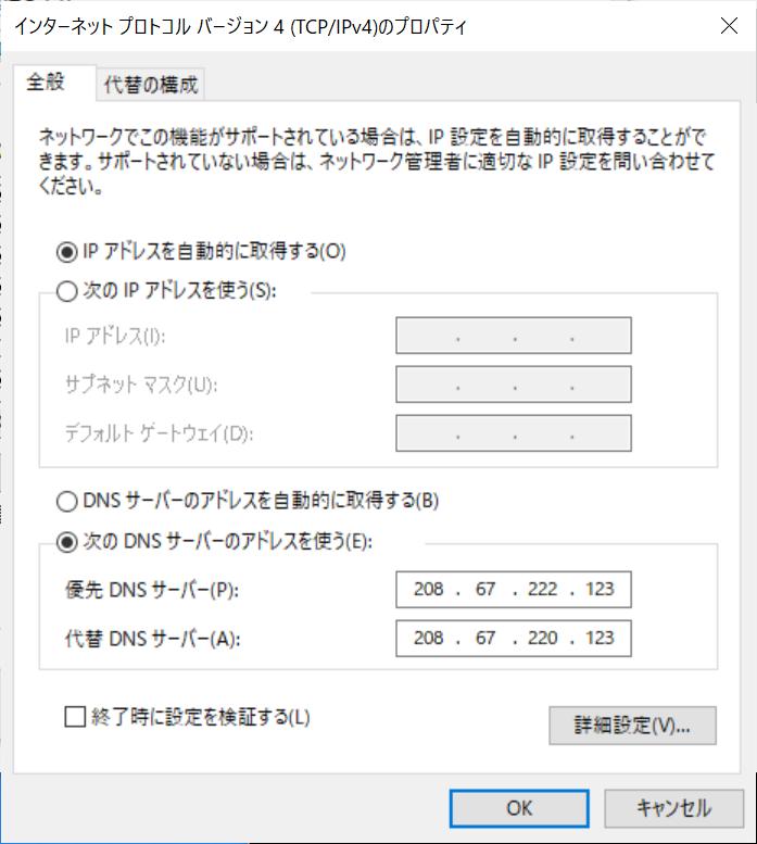 ネットワークのプロパティでDNSサーバーを手動設定する