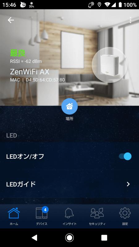 ZenWiFi AXではスマートフォン向けの「ASUS Router」アプリを使えば、メッシュ機器の電波強度を確認できる。こういったデータを参考に、適切な場所へ設置したい