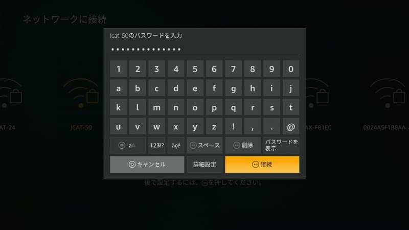 リモコンの「≡」ボタンで入力を大文字に切り替えながら、設定した暗号化キーを入力できたら再生ボタンを押す