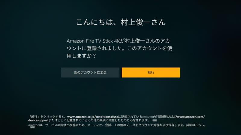 Fire TV StickにAmazonアカウントが登録されるので[続行]しよう