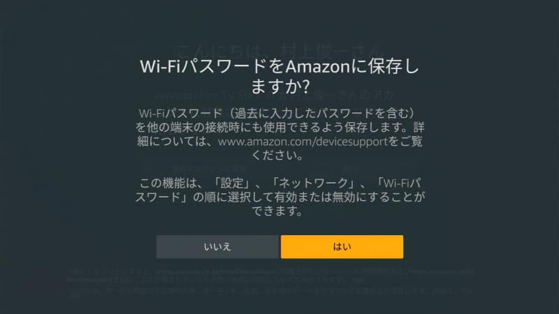 AmazonにWi-Fiの暗号化キーを保存しておくことができる。保存しておくと、以後AmazonデバイスのWi-Fiセッティングがラクになる
