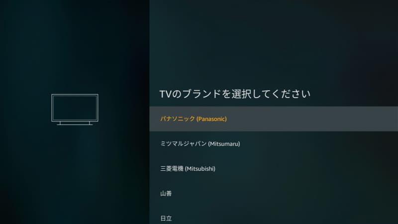 続けて、Fire TV Stickのリモコンでテレビをコントロールするための登録を行う。テレビのメーカーを選択。日本語表記のメーカーはかなり下の方にある