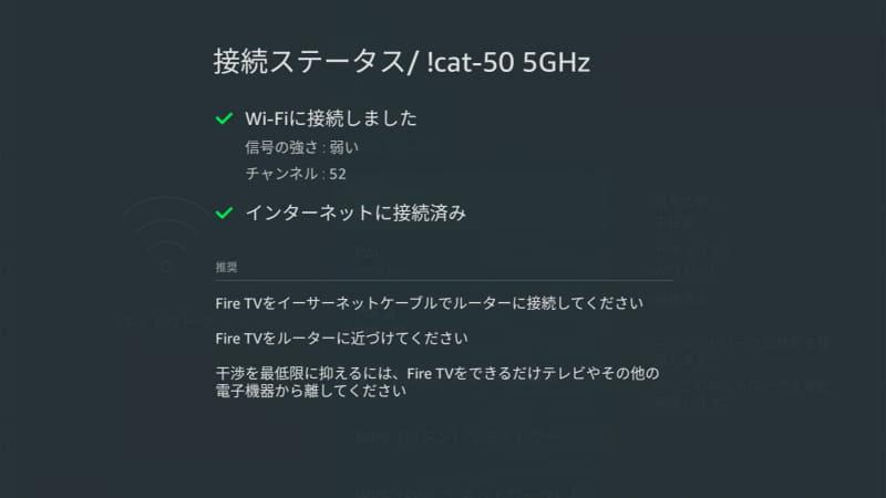 接続中のWi-Fiの周波数帯とチャンネルを確認できる。画面では、5GHz帯の52チャンネル(W53)へ接続している