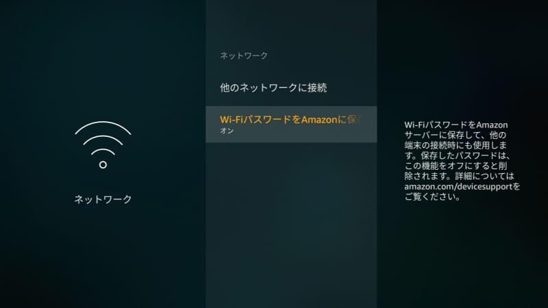 AmazonへWi-Fiパスワード(暗号化キー)を保存する設定は、ここで変更もできる