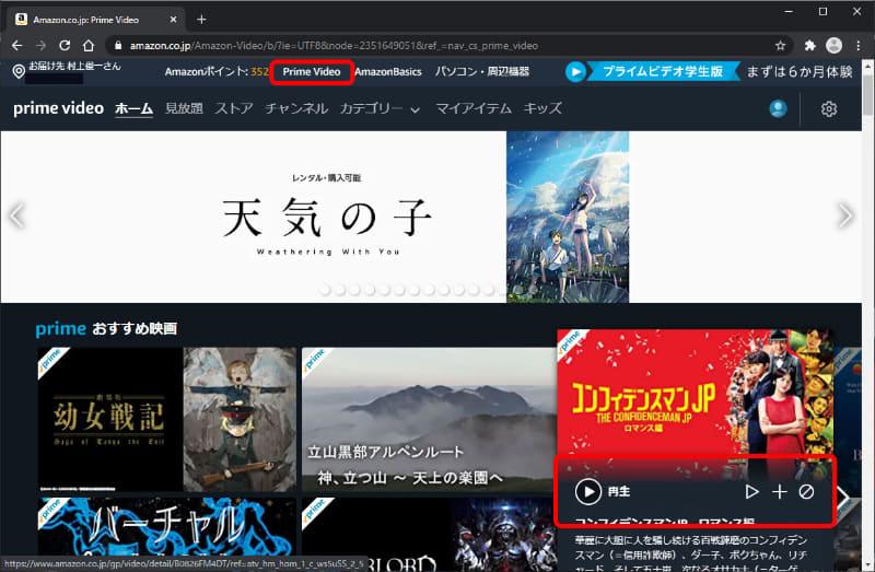 PCのウェブブラウザーでPrime Videoのウェブページを表示したところ。再生はもちろん、ウォッチリストへの登録もできる