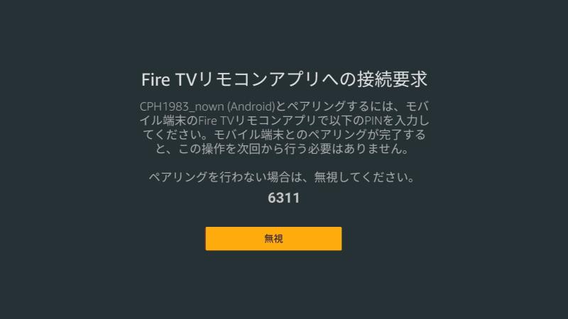 Fire TV Stickの画面に4桁のコードが表示される