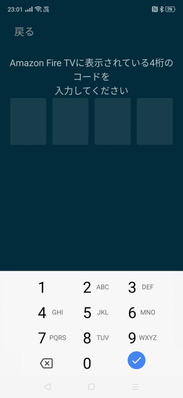 4桁のコードをアプリに入力する