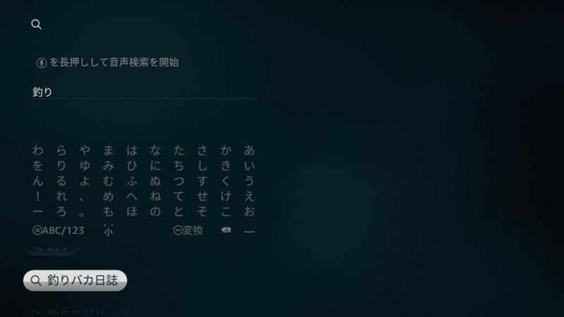 文字入力後にFire TV Stickの画面には予測変換候補が表示される。スマホからだと文字入力や漢字変換がラクだ