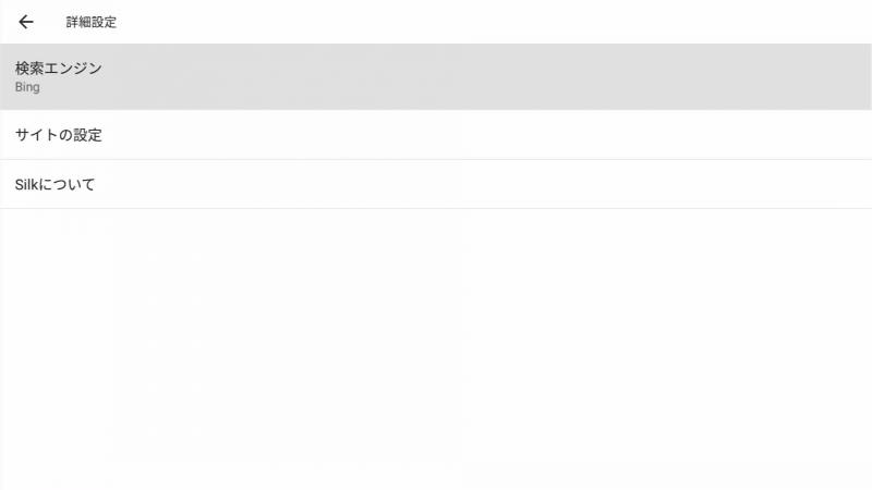 [検索エンジン]を選ぶ