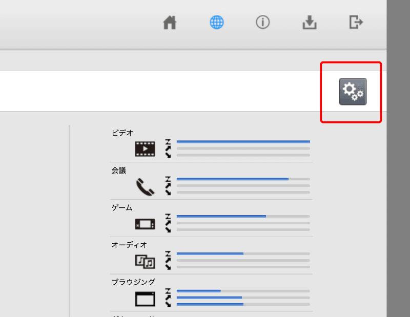 [アドバンスドQoS]の設定画面右上の詳細設定ボタンをクリック