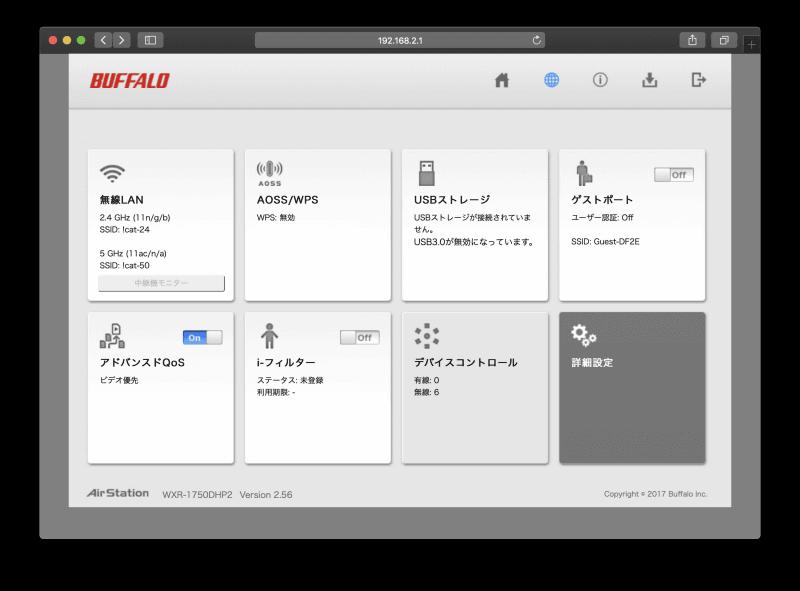 バッファロー製Wi-Fiルーターの設定画面にログインし、[デバイスコントロール]を選択