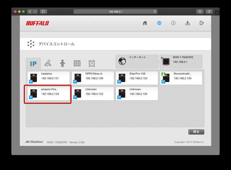 [IP]と書かれたタブを表示させ、事前に調べておいたFire TV StickのIPアドレスのものを選ぶ