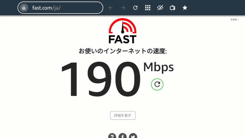 設定後、前回使ってみた「Fast.com」のスピードテストをしてみたところ、かなり速度が上がった
