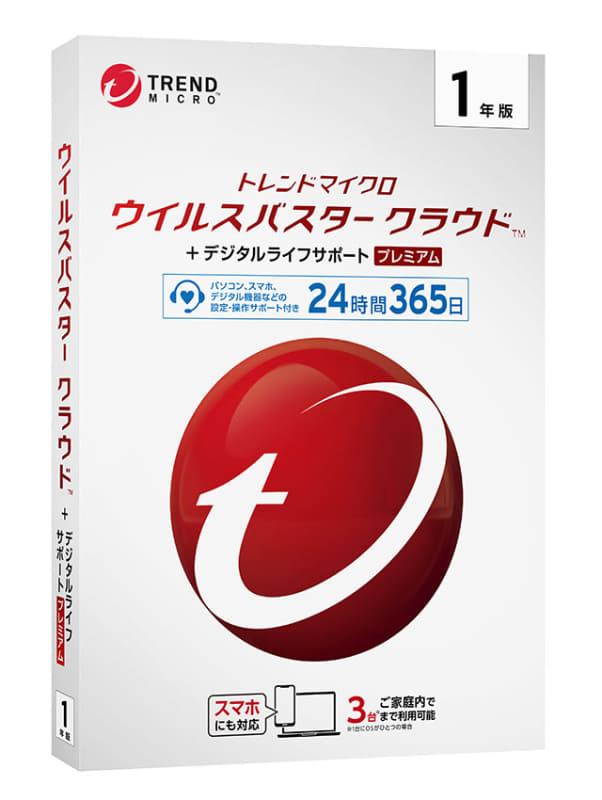 「ウイルスバスター クラウド + デジタルライフサポート プレミアム」