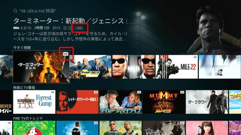 「4k Ultra Hd 映画」だと映画のタイトルが並ぶが……