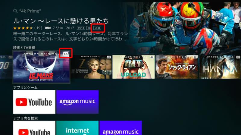 「4k Prime」のワードで検索すると、プライムオリジナルのドラマやドキュメンタリーが検索される