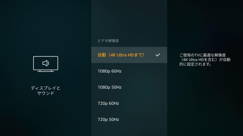 さらに[ディスプレイ]で[ビデオ解像度]を選び。[自動(4K Ultra HD)]を選択する