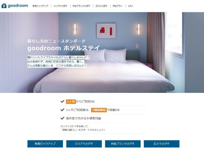グッドルーム株式会社が運営するホテル長期滞在者向けサイト「goodroomホテルステイ」