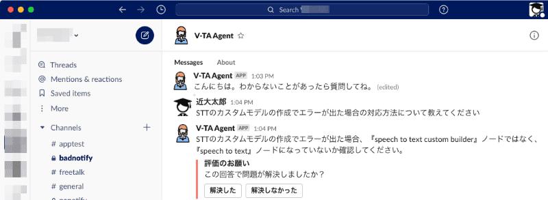「バーチャルTA for Slack」イメージ画面