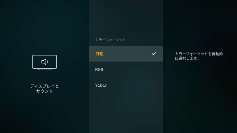 [カラーフォーマット]では、可能であれば[YCbCr]を選択