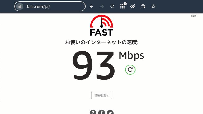 有線LANとはいえ上限は100Mbpsなので、回線速度はこの程度。下手をすると11acのWi-Fiより遅いが、通信が常時安定することがメリットだ