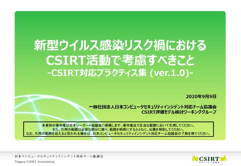 「『新型ウイルス感染リスク禍におけるCSIRT活動で考慮すべきこと』-CSIRT対応プラクティス集(ver.1.0)-」表紙