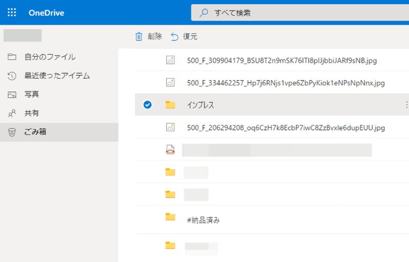 NASにコピーした後、削除したファイルがまだOneDriveに残っていた