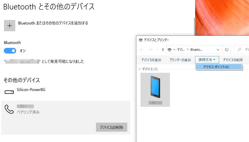 BluetoothテザリングでノートPCをインターネットに接続
