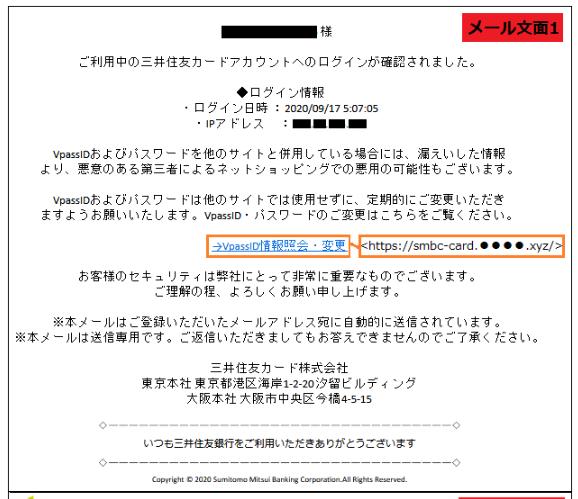 メール文面1(フィッシング対策協議会の注意喚起ページより)
