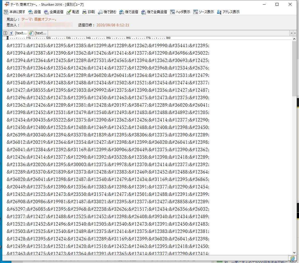 PCのメールソフトだとこのようなテキスト表示になることもあります