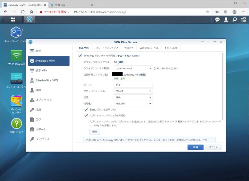 GUIで設定が簡単。ルーター側では設定をオンにするだけ。クライアントもアプリを使って簡単に接続できる
