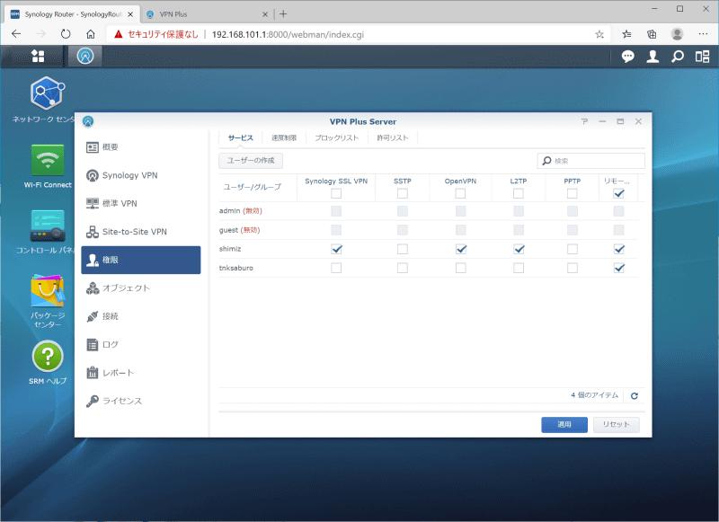 ユーザーごとにVPNサービスを使い分けられる。用途や業務によって方式を区別できる