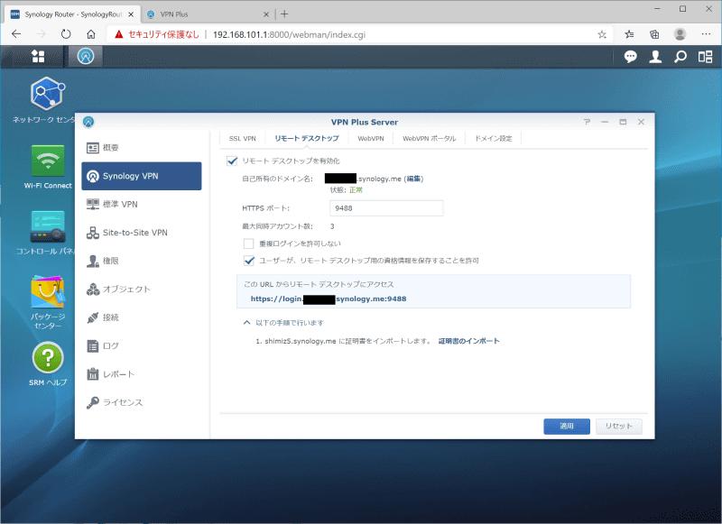 リモートデスクトップを有効化(ユーザーへの権限許可も必須)
