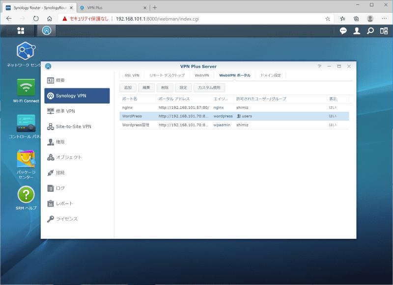 Web VPNを有効にし、ポータルに公開したいウェブページを登録しておく。ユーザーごとにアクセス可能なページを指定できる