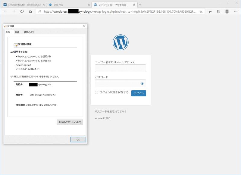 社内のウェブサイトにアクセス可能。ルーターで設定した証明書で、しっかり暗号化されている