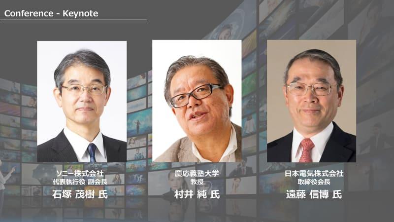 ソニーの石塚副会長、慶應義塾大学の名誉教授である村井純氏、NECの遠藤信博会長が登壇