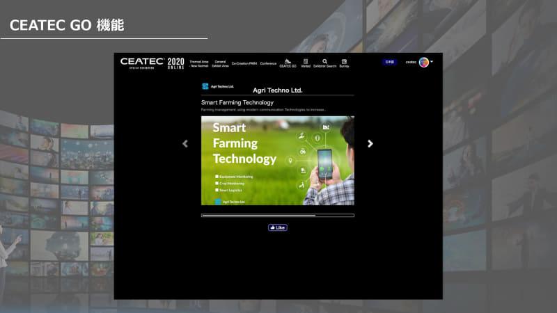 CEATEC GO機能
