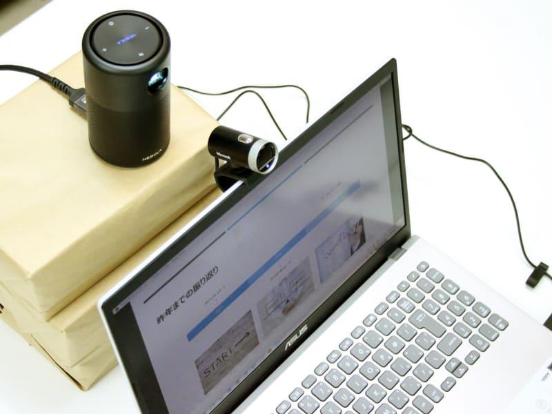 プロジェクターの映像をWebカメラで撮影