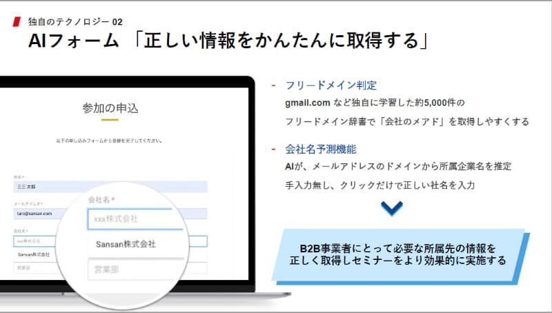 AIフォーム「正しい情報をかんたんに取得する」