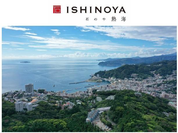 「ISHINOYA熱海」からの相模湾