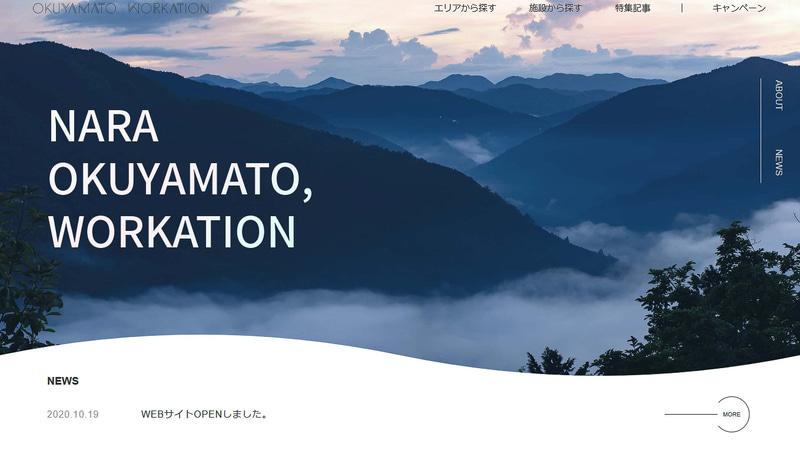 奥大和地域でのワーケーション施設を紹介するポータルサイト「OKUYAMATO WORKATION」