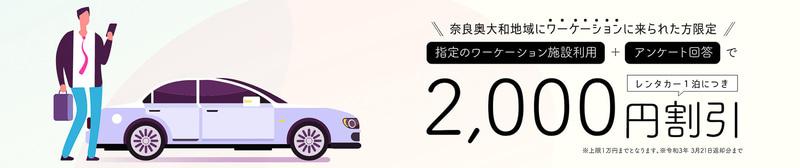 レンタカー費用を助成する「レンタカーdeワーケーション」も開催中