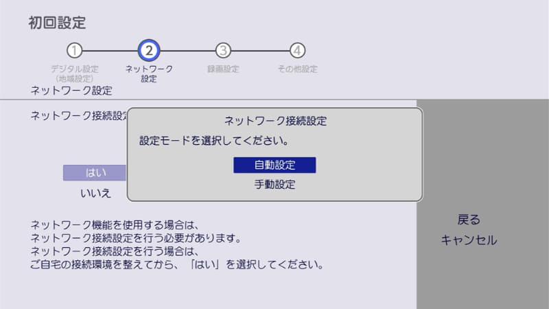 ネットワーク設定は「自動設定」でも構わないが、可能なら「手動設定」でIPアドレスを固定したい