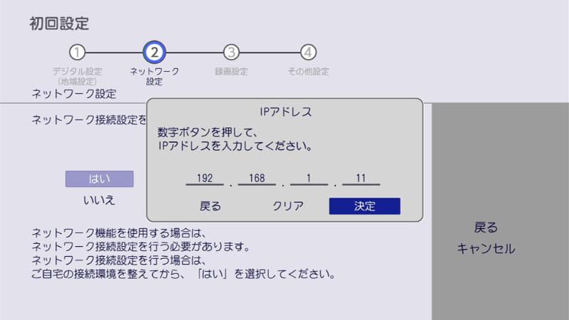 2.固定するIPアドレスを入力。続けてサブネットマスク(255.255.255.0)、デフォルトゲートウェイ(ルーターのIPアドレス)などを設定