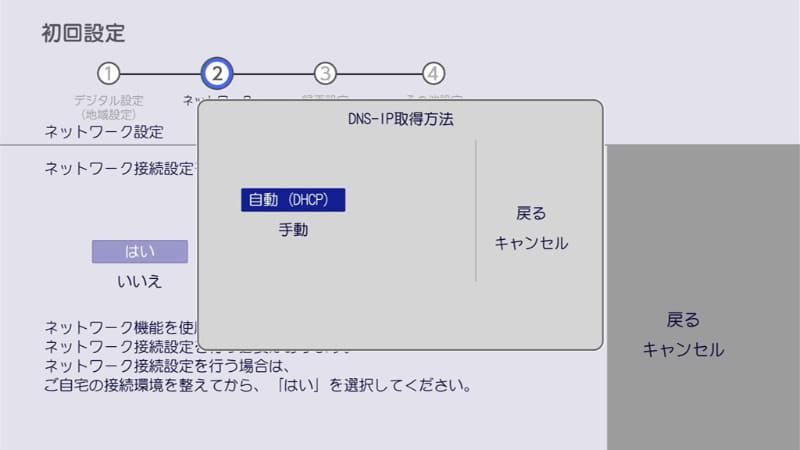 3.「DNS-IP取得方法」では「自動(DHCP)」を選びルーターを参照させる。次の「プロキシ」は「無効」を選ぶ