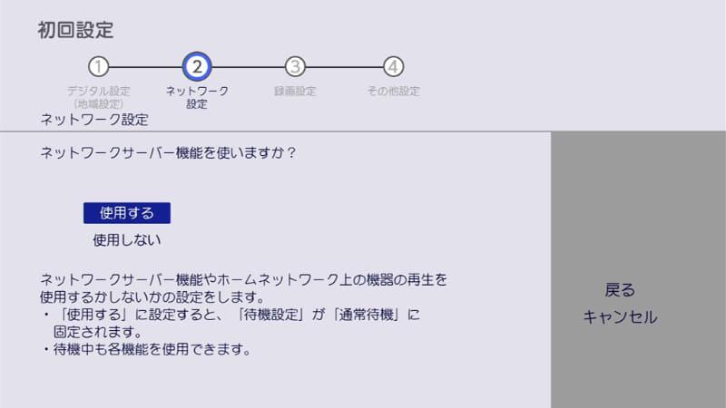 5.ネットワークサーバー機能は「使用する」、次の公開範囲は「制限しない」を選び、デバイスネームを決めるとネットワーク設定は完了だ