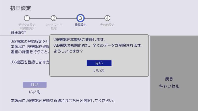 6.後は、USB HDDの初期化と本体への登録などを行う