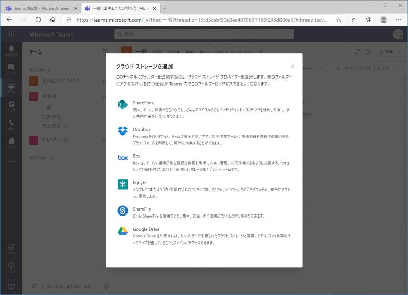 チームの[ファイル]タブでは、外部のクラウドストレージのデータも共有可能