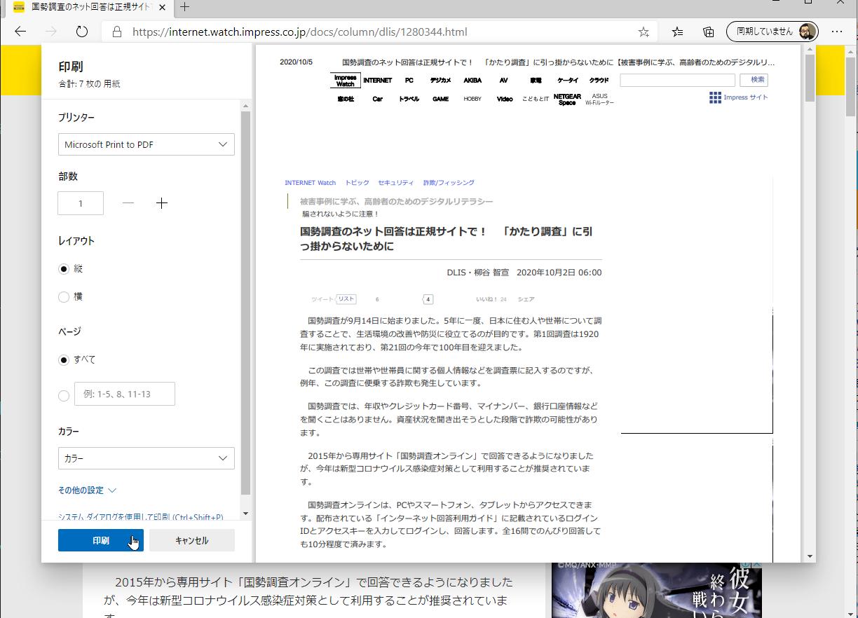 「Microsoft Print to PDF」「PDFに保存」などを選択して保存します