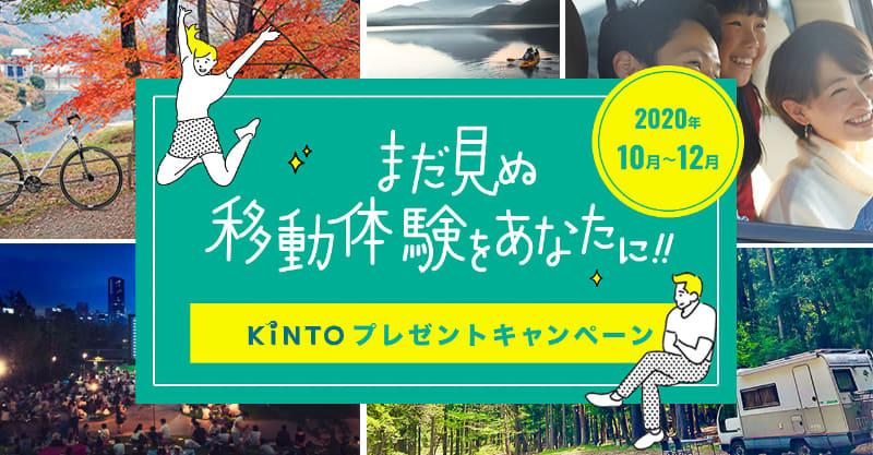 KINTO ONEで「まだ見ぬ移動体験をあなたに!! KINTOプレゼントキャンペーン」開催